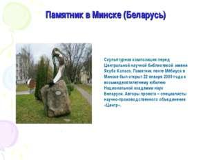 Памятник в Минске (Беларусь) Скульптурная композиция перед Центральной научно