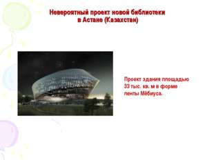 Невероятный проект новой библиотеки в Астане (Казахстан) Проект здания площад