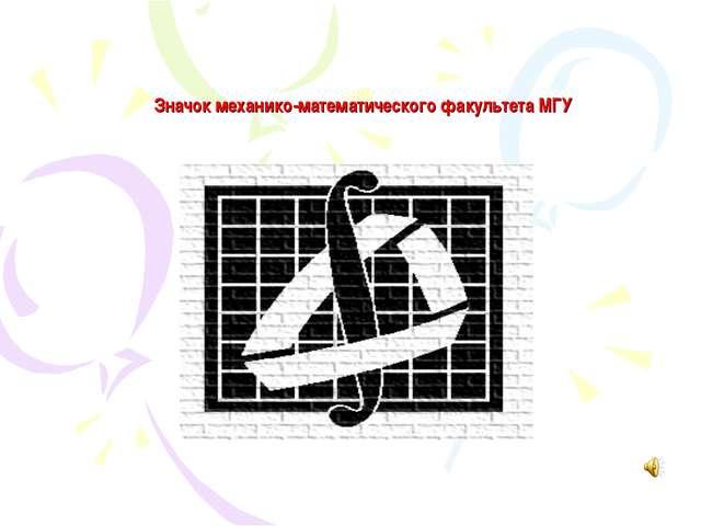 Значок механико-математического факультета МГУ
