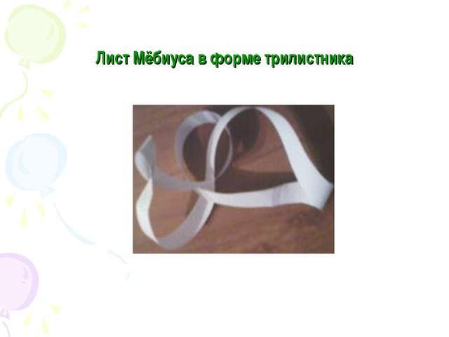 Лист Мёбиуса в форме трилистника