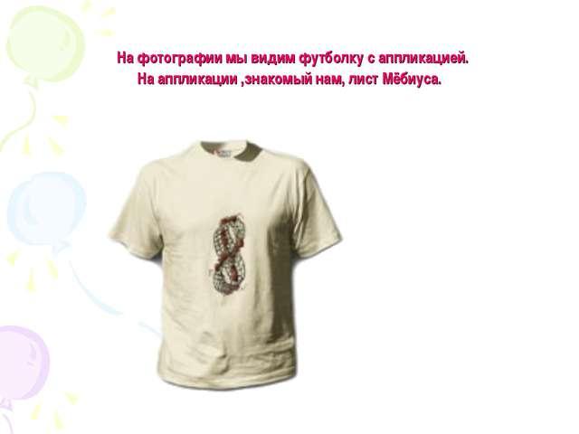 На фотографии мы видим футболку с аппликацией. На аппликации ,знакомый нам,...