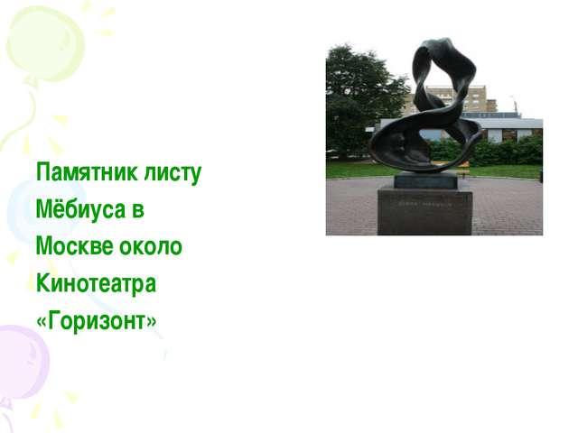 Памятник листу Мёбиуса в Москве около Кинотеатра «Горизонт»