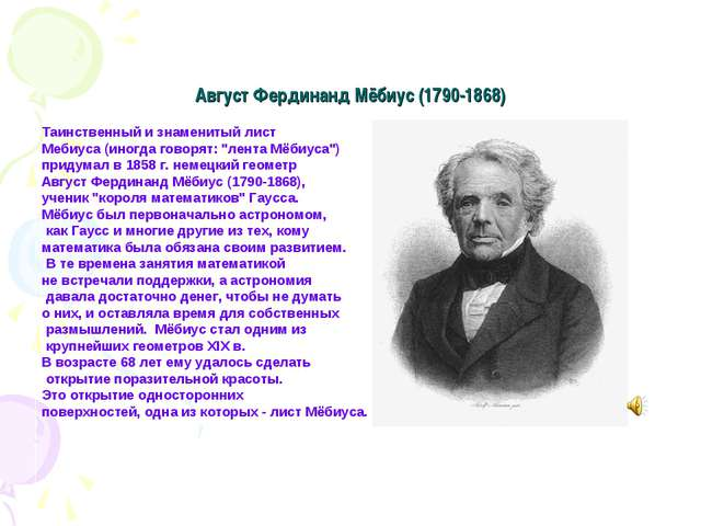Август Фердинанд Мёбиус (1790-1868) Таинственный и знаменитый лист Мебиуса (и...
