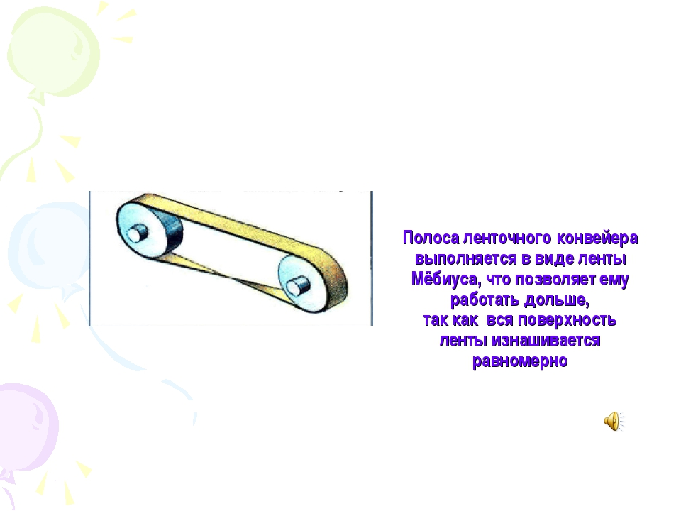 Полоса ленточного конвейера выполняется в виде ленты Мёбиуса, что позволяет е...