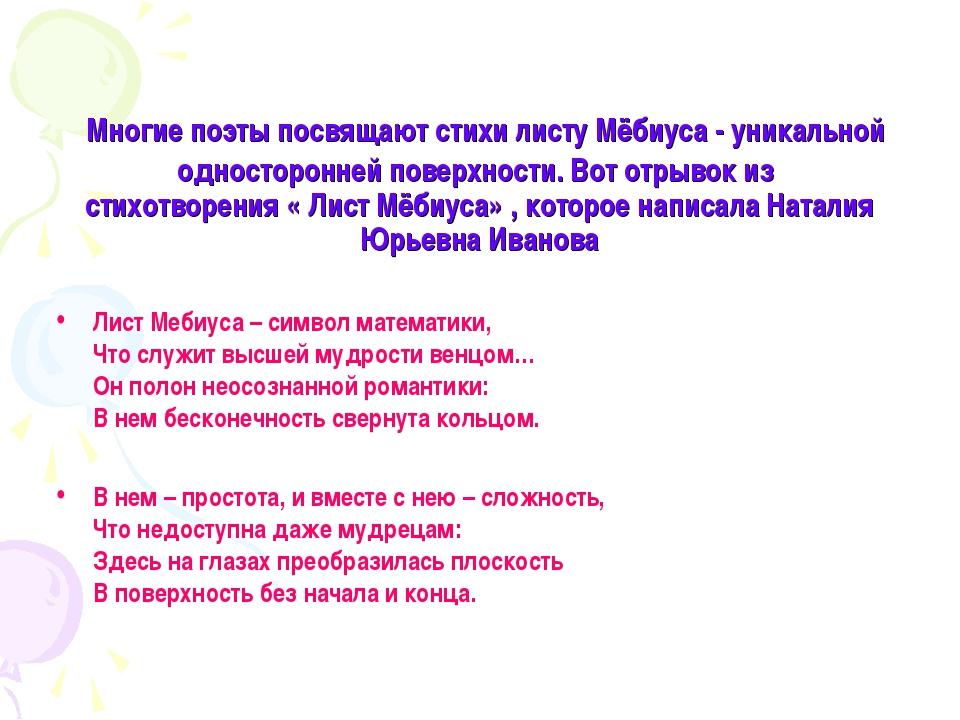 Многие поэты посвящают стихи листу Мёбиуса - уникальной односторонней поверх...