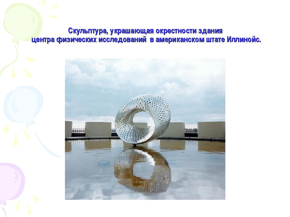 Скульптура, украшающая окрестности здания центра физических исследований в ам...