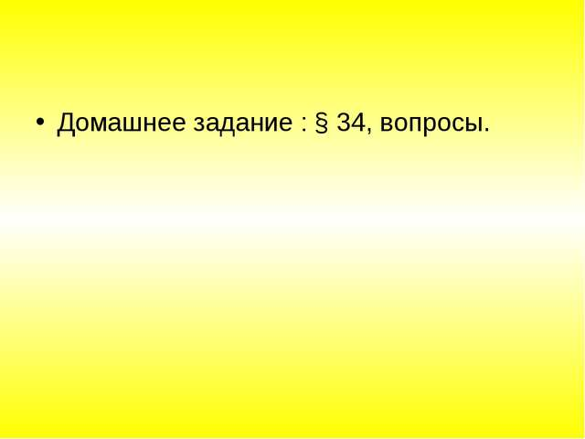 Домашнее задание : § 34, вопросы.
