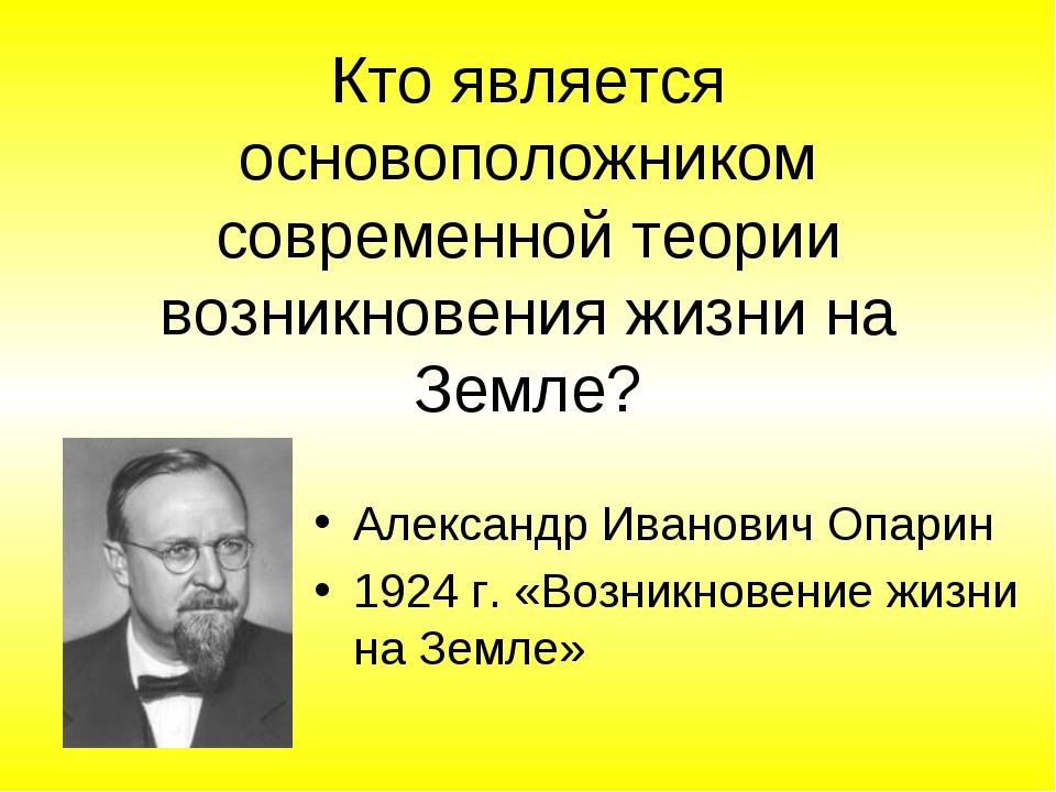 Кто является основоположником современной теории возникновения жизни на Земле...