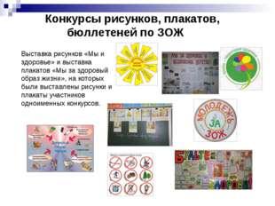 Конкурсы рисунков, плакатов, бюллетеней по ЗОЖ Выставка рисунков «Мы и здоро