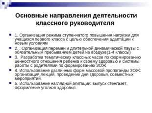 Основные направления деятельности классного руководителя 1. Организация режим