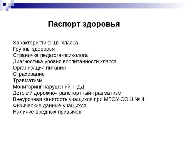 Паспорт здоровья Характеристика 1в класса Группы здоровья Страничка педагога...