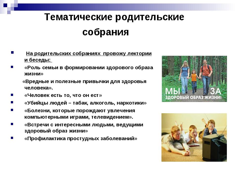 Тематические родительские собрания На родительских собраниях провожу лектори...