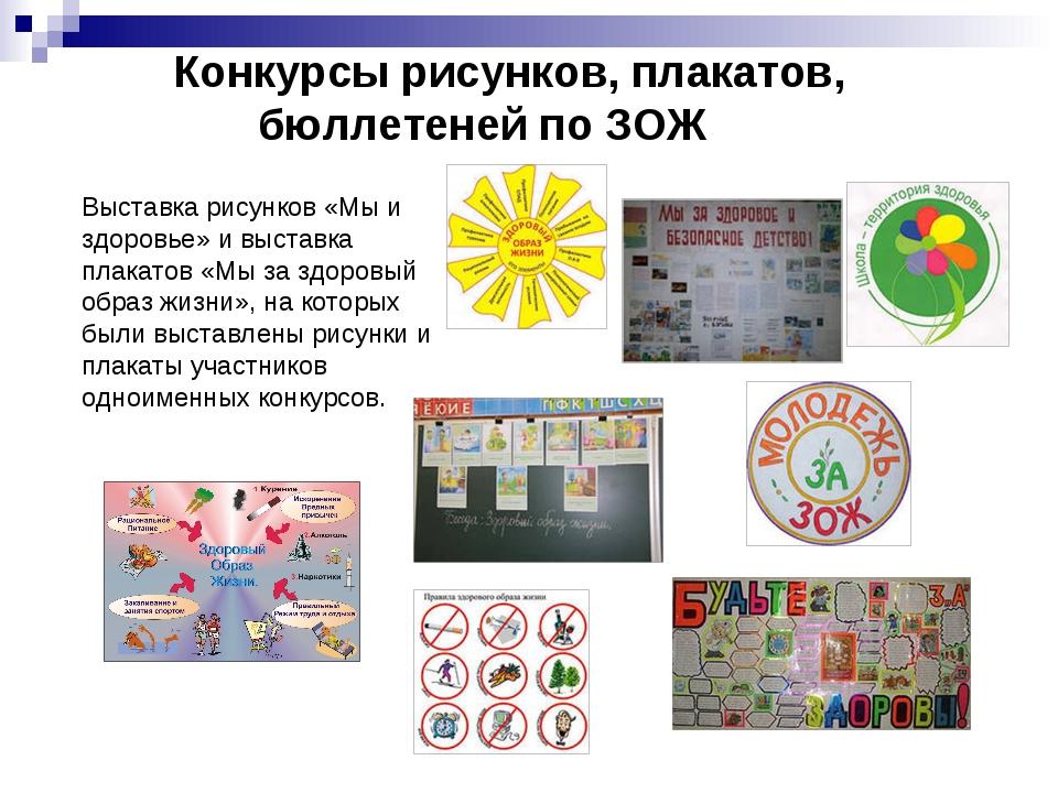Конкурсы рисунков, плакатов, бюллетеней по ЗОЖ Выставка рисунков «Мы и здоро...