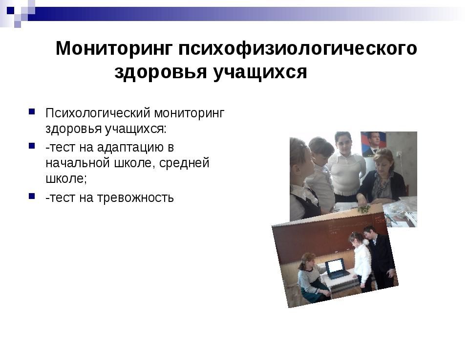 Мониторинг психофизиологического здоровья учащихся Психологический мониторин...