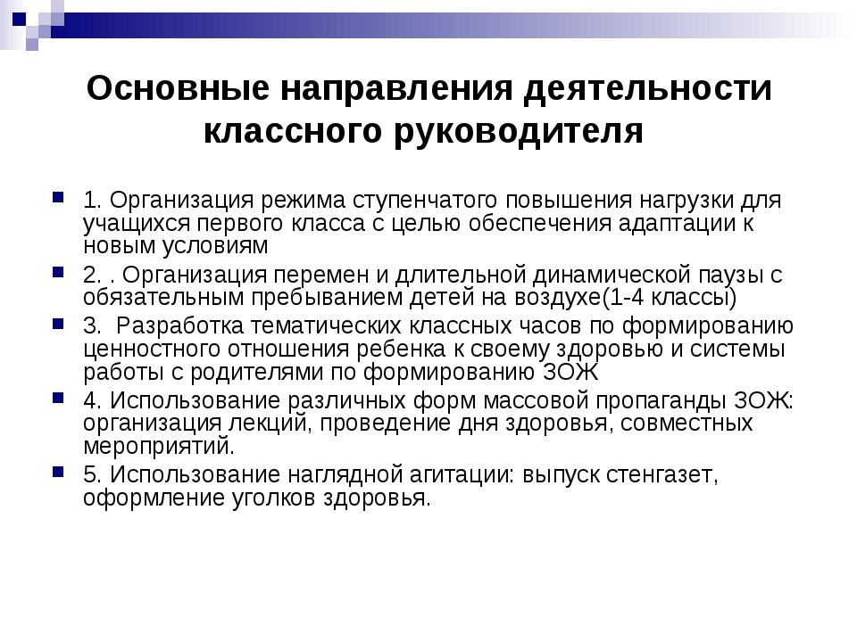 Основные направления деятельности классного руководителя 1. Организация режим...