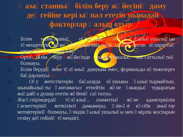 Қазақстанның білім беру жүйесінің даму деңгейіне кері ықпал ететін мынадай фа...