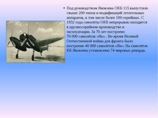 Под руководством Яковлева ОКБ 115 выпустило свыше 200типов и модификаций лет