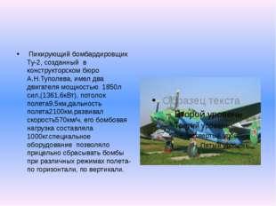 Пикирующий бомбардировщик Ту-2, созданный в конструкторском бюро А.Н.Туполев