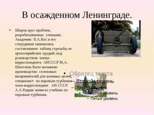 В осажденном Ленинграде. Широк круг проблем, разрабатываемых учеными. Академи