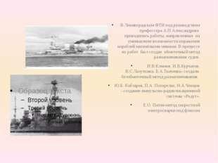 В Ленинградском ФТИ под руководством профессора А.П Александрова проводились