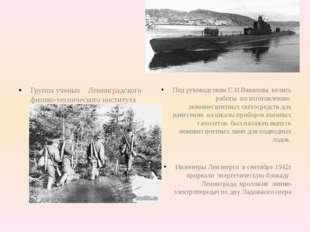Группа ученых Ленинградского физико-технического института создала дешевую и