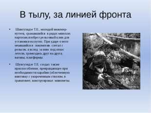 В тылу, за линией фронта Шавгулидзе Т.Е., молодой инженер-путеец, сражавшийся