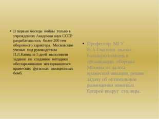 В первые месяцы войны только в учреждениях Академии наук СССР разрабатывалось