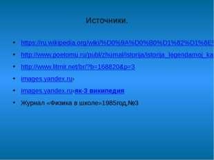 Источники. https://ru.wikipedia.org/wiki/%D0%9A%D0%B0%D1%82%D1%8E%D1%88%D0%B0