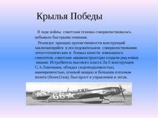 Крылья Победы В ходе войны советская техника совершенствовалась небывало быст