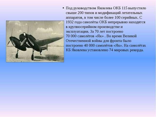 Под руководством Яковлева ОКБ 115 выпустило свыше 200типов и модификаций лет...
