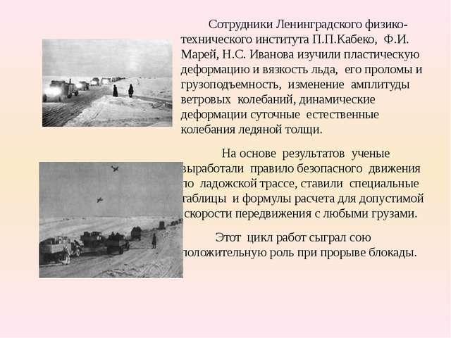 Сотрудники Ленинградского физико-технического института П.П.Кабеко, Ф.И. Мар...