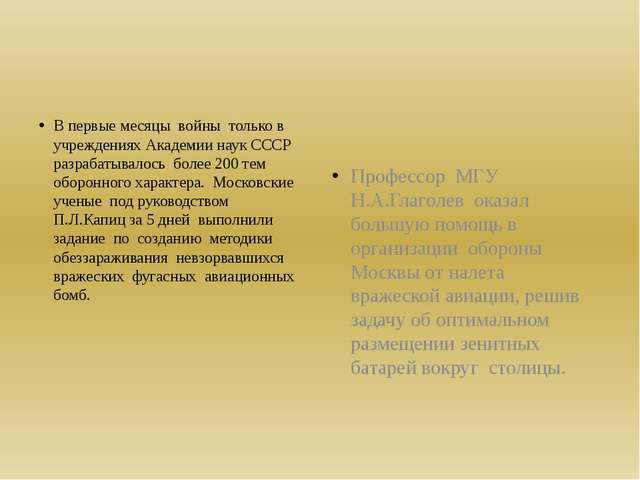 В первые месяцы войны только в учреждениях Академии наук СССР разрабатывалось...