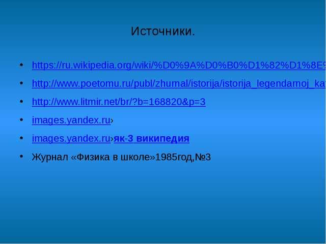 Источники. https://ru.wikipedia.org/wiki/%D0%9A%D0%B0%D1%82%D1%8E%D1%88%D0%B0...