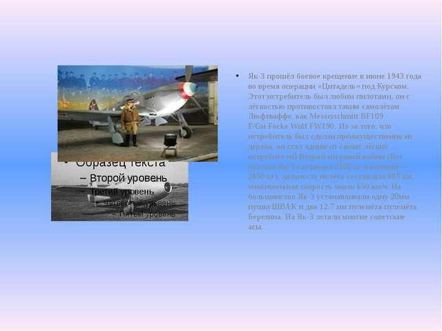 Як-3 прошёл боевое крещение в июне 1943 года во времяоперации «Цитадель»под...
