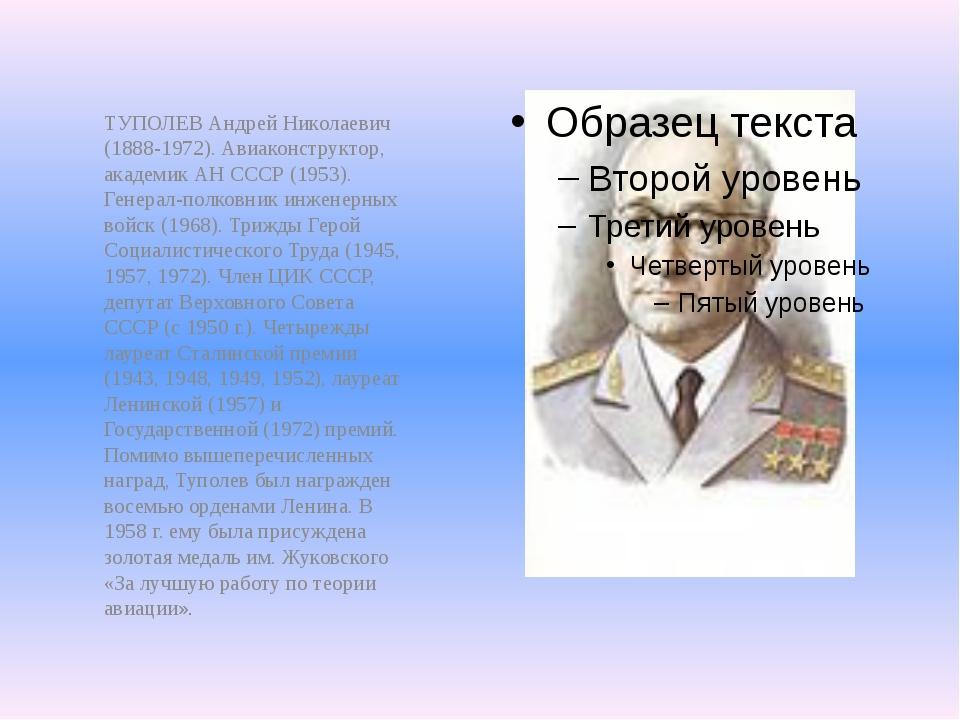 ТУПОЛЕВ Андрей Николаевич (1888-1972). Авиаконструктор, академик АН СССР (195...
