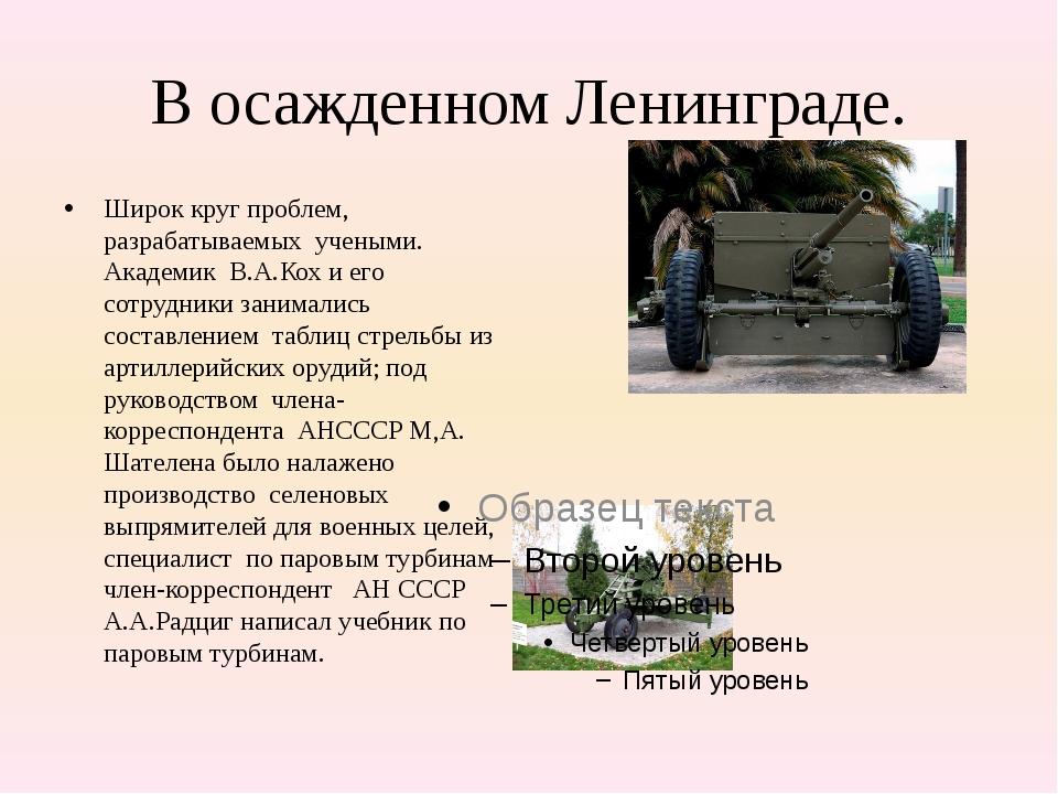 В осажденном Ленинграде. Широк круг проблем, разрабатываемых учеными. Академи...