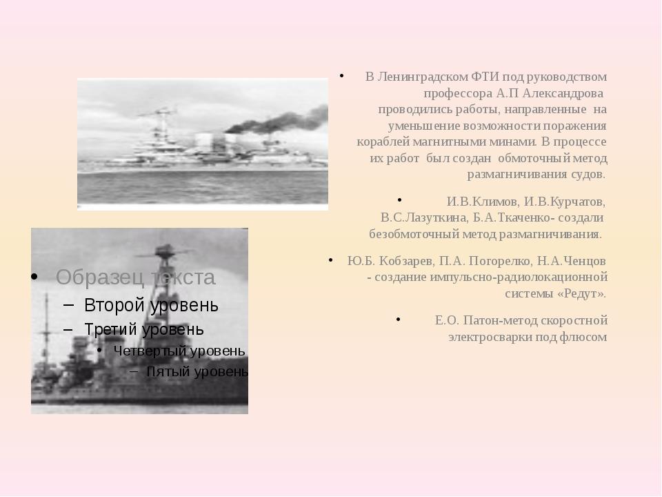 В Ленинградском ФТИ под руководством профессора А.П Александрова проводились...