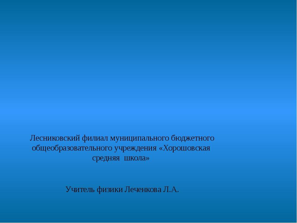 Лесниковский филиал муниципального бюджетного общеобразовательного учреждени...