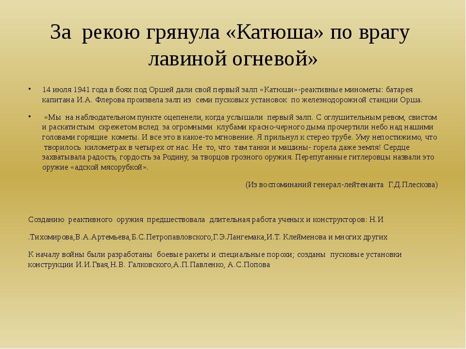 За рекою грянула «Катюша» по врагу лавиной огневой» 14 июля 1941 года в боях...