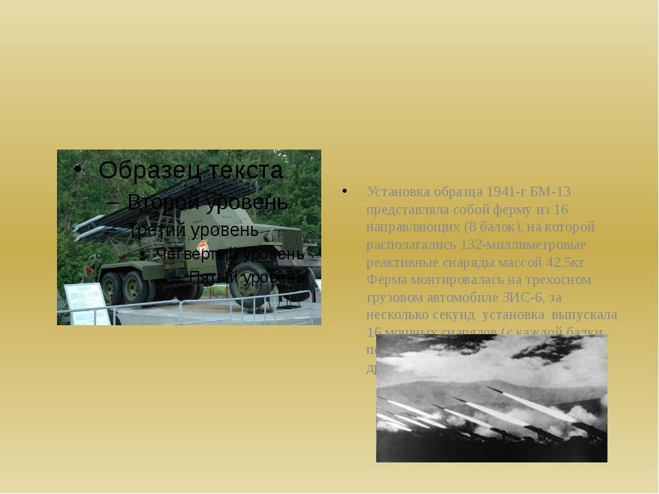 Установка образца 1941-г БМ-13 представляла собой ферму из 16 направляющих (8...