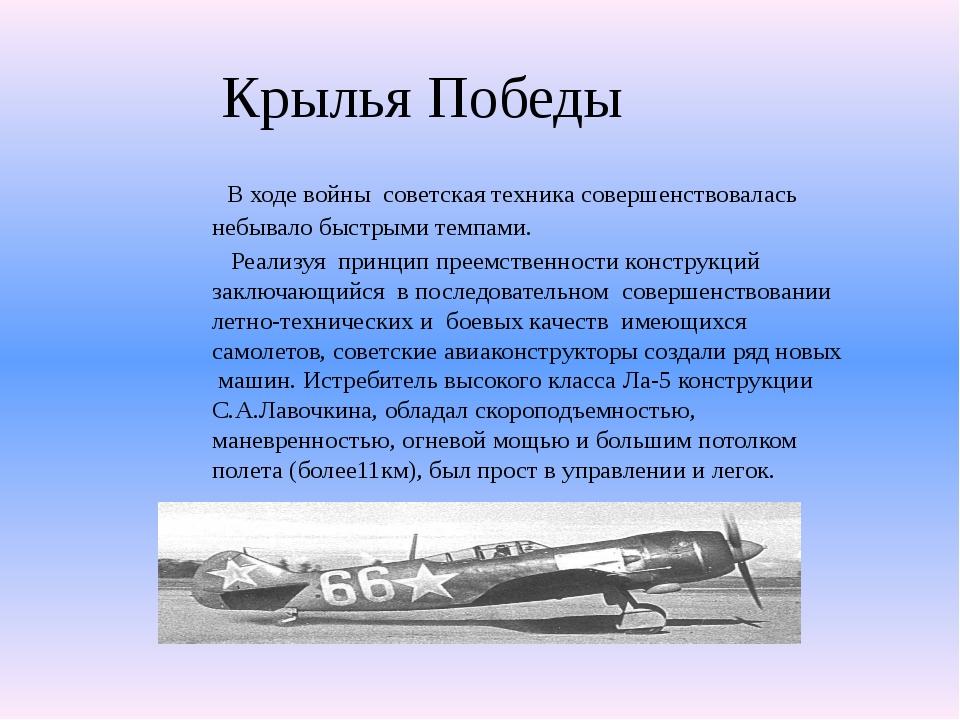 Крылья Победы В ходе войны советская техника совершенствовалась небывало быст...