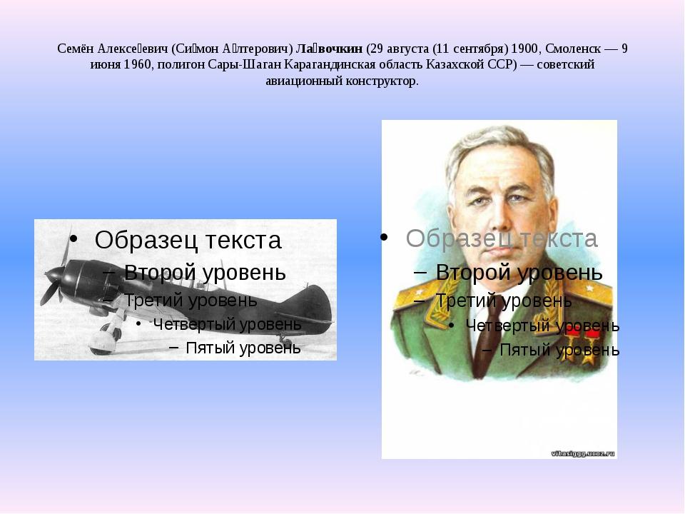 Семён Алексе́евич (Си́мон А́лтерович)Ла́вочкин(29 августа (11сентября) 190...