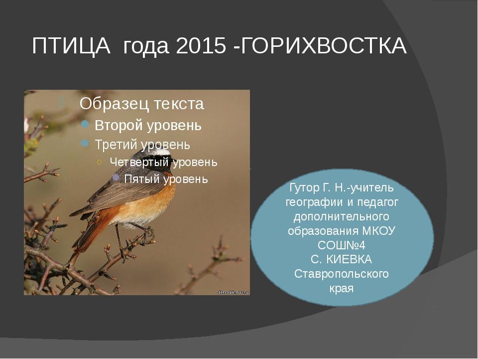 ПТИЦА года 2015 -ГОРИХВОСТКА Гутор Г. Н.-учитель географии и педагог дополнит...
