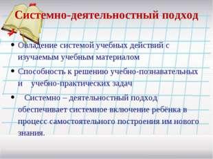 Системно-деятельностный подход Овладение системой учебных действий с изучаемы