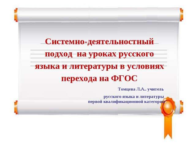 Деятельностного типа на уроках русского языка 4 класс