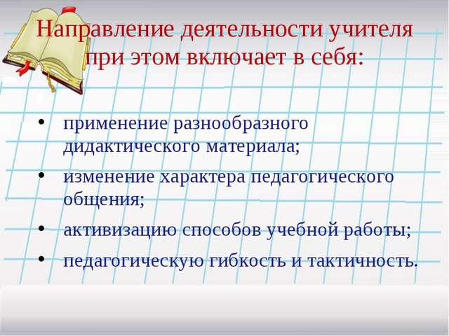 Направление деятельности учителя при этом включает в себя: применение разнооб...