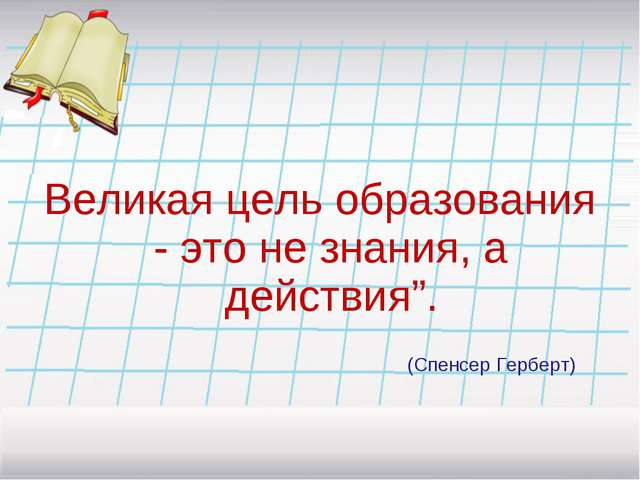 """Великая цель образования - это не знания, а действия"""".           ..."""