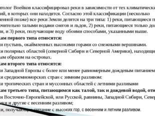 климатолог Воейков классифицировал реки в зависимости от тех климатических ус