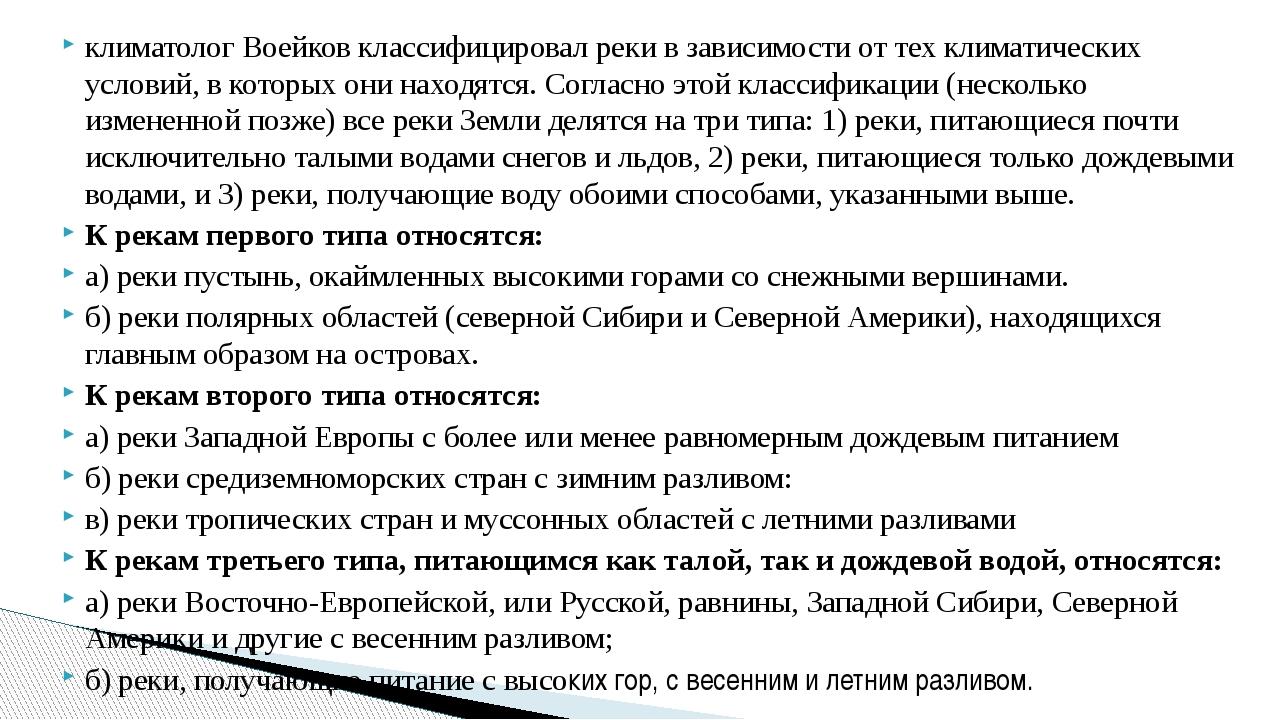 климатолог Воейков классифицировал реки в зависимости от тех климатических ус...