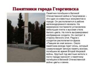 Памятники города Георгиевска Памятник погибшим в Великой Отечественной войне